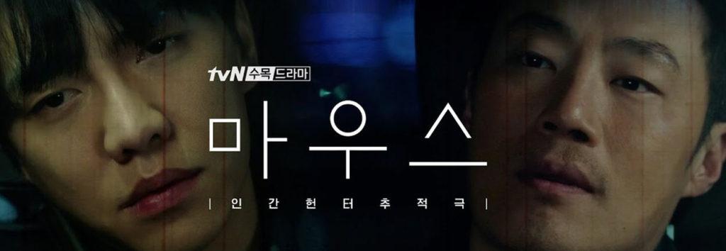Revela impactante trailer del dorama Mouse con Lee Seung Gi, Lee Hee Joon entre otros