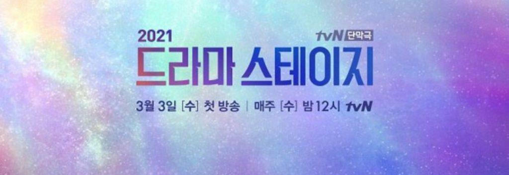 'Drama Stage 2021' de tvN presentará 10 historias y serán transmitidas en marzo
