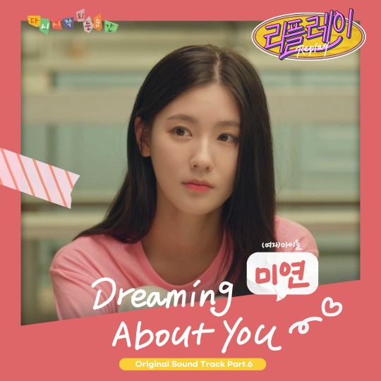 "Miyeon de (G) I-DLE participa con ""Dreaming About You"" en el OST del drama 'Replay'"