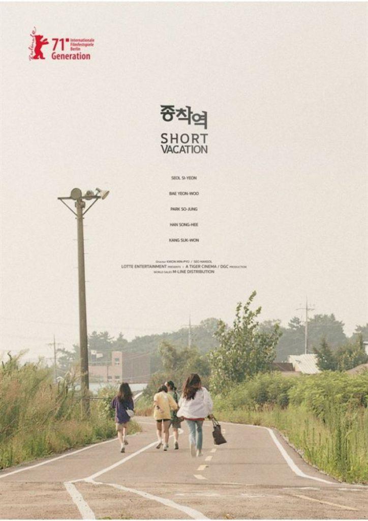 """Películas coreanas """"Short Vacation"""" y """"Fighter"""" participarán en el 71° Festival de Cine de Berlín"""