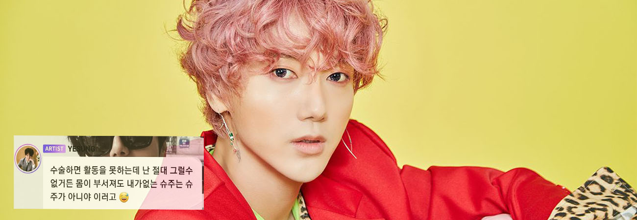Yesung do Super Junior está no hospital de emergência