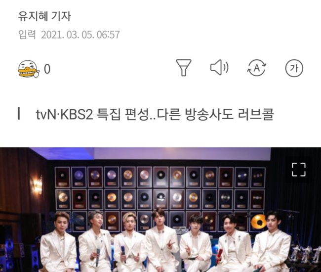 You Quiz On The Block esta ganando mucha popularidad gracias a la participación de BTS