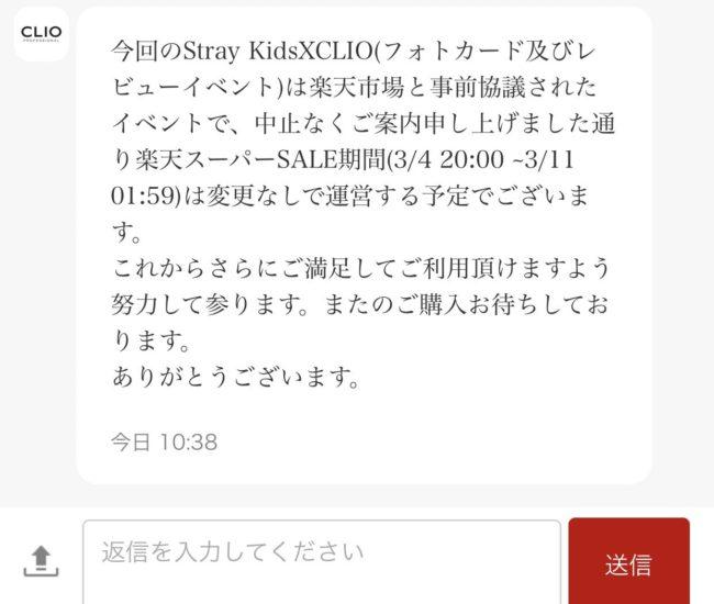 CLIO de Japón NO eliminara contenido de Stray Kids por las acusaciones