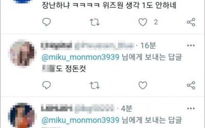 Comentarios k-netizens