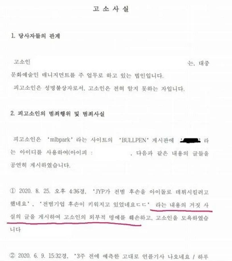 Demanda de JYP Entertainment