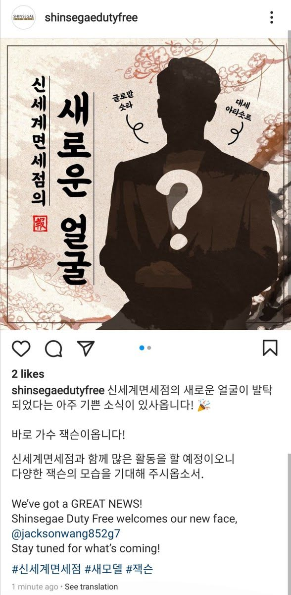 Jackson de GOT7 es eliminado de las redes sociales deShinsegae Duty