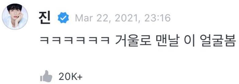 Jin de BTS confirma en Weverse por qué es conocido como 'Worldwide Handsome'