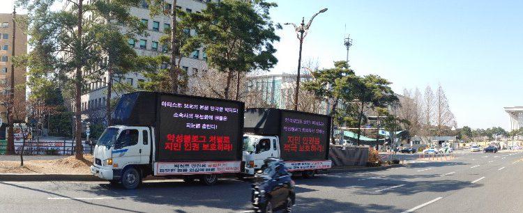 Por 8 semanas seguidas ARMY envía camiones de protesta para proteger a Jimin de BTS