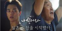 Song Kang y Park In Hwan dan persiguen sus sueños en el teaser del dorama Navillera