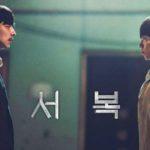 Póster oficial de Seobok