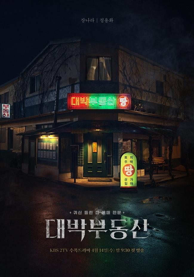 Poster de drama