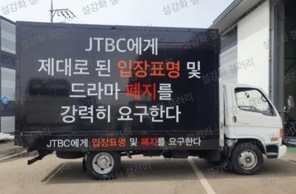 ¡La polémica continúa! Envían camiones de protesta exigiendo la cancelación de 'Snowdrop'