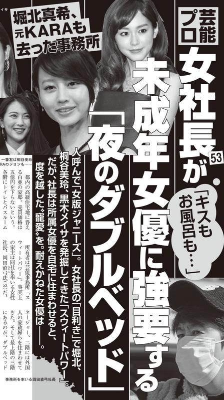 Nota de diario japonés
