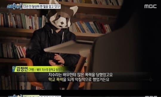 MBC entrevista a presuntas víctimas y testigos de la violencia escolar de Ji Soo