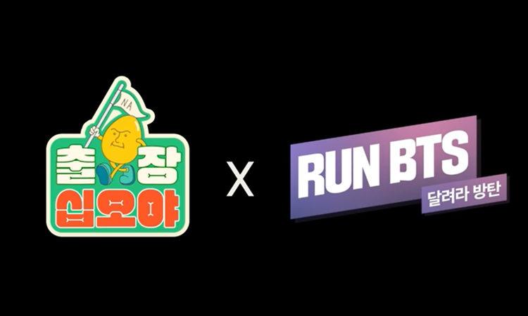 Revelan una trailer para el RUN BTS especial con el programa de variedades Fifteen Day Business Trip