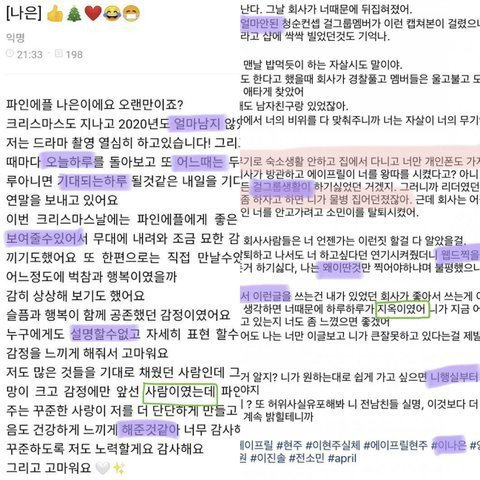 Netizen piensan que la última publicación de un 'ex empleado de DSP Media' puede ser hecha por Naeun
