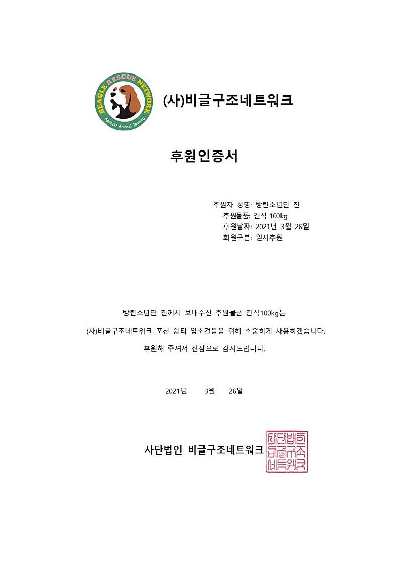 Fans de Jin de BTS donan 100 Kilos de alimento a organización de bienestar animal