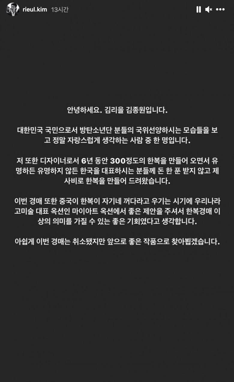 Diseñador hace declaración sobre la cancelación de la subasta del Hanbok de Jimin de BTS