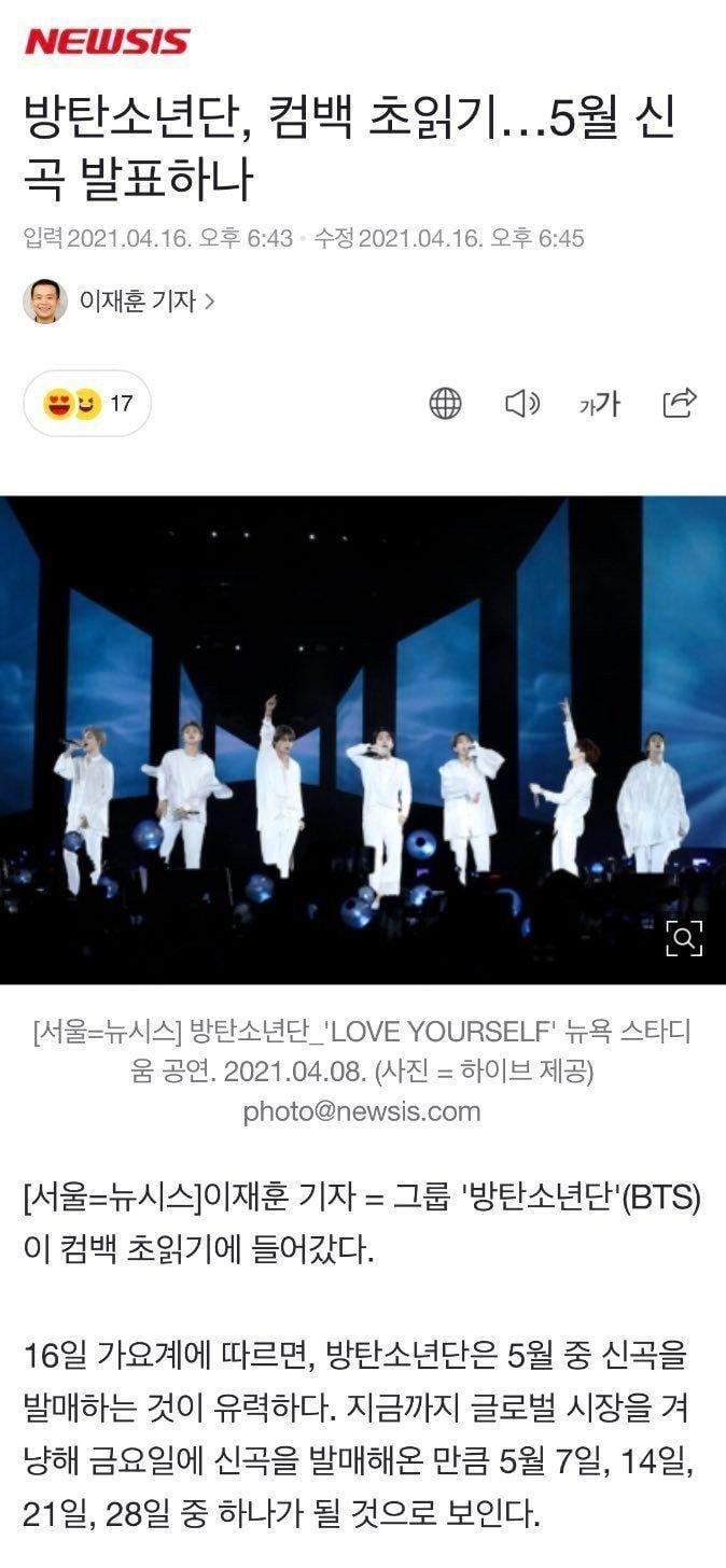Medios de coreanos ansiosos por informar el regreso de BTS hacen reír a netizen con sus posibles fechas