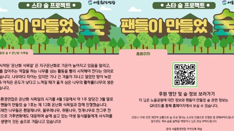 """Fandom de Jimin participa en el proyecto """"Bosque Creado por Fans"""" iniciado por la Unión del Movimiento Ambiental de Seúl"""