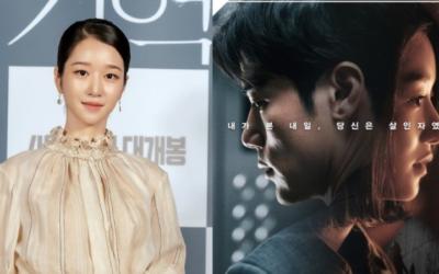 Seo Ye Ji no asistirá a la proyección de prueba de 'Recalled' tras escándalo con Kim Jung Hyun