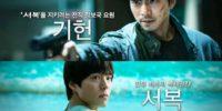 Película Seobok