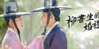 Disfruta en Doramasmps4 el dorama BL Ryu Sun Bi's Wedding Ceremony