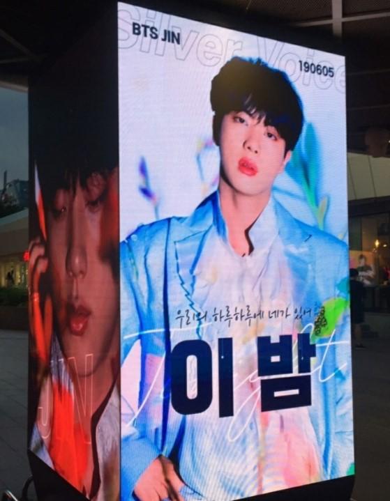 Anuncio de Jin en COEX