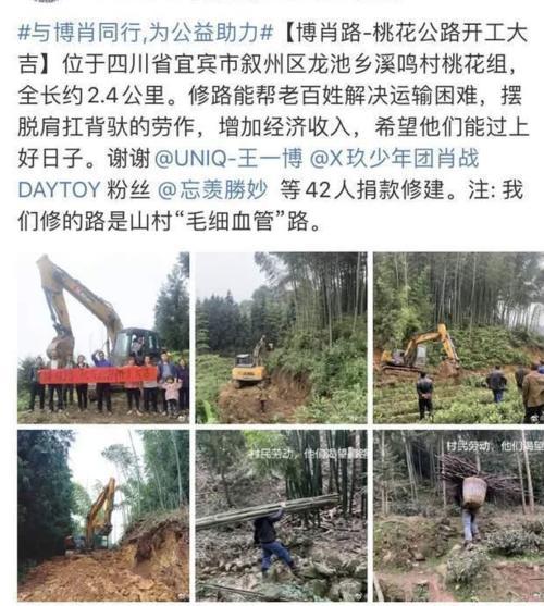 Fans chinos construyen una carretera por la canción del Cdrama 'The Untamed'