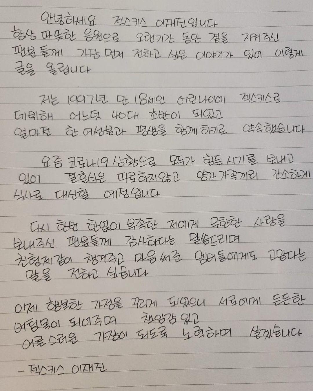 Carta de Lee Jae Jin de Sechskies