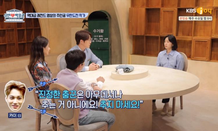 Kai de EXO protege a Kim Yoon Eui de un staff grosero