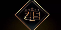 Bailarín de 'Kingdom' de Mnet da positivo a COVID