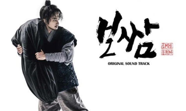 Portada del OST del drama