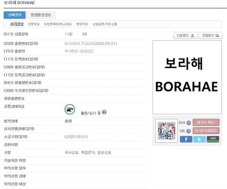 Marca de cosméticos solicita derechos de autor sobre el término 'BORAHAE', ¡ARMY de BTS responde!