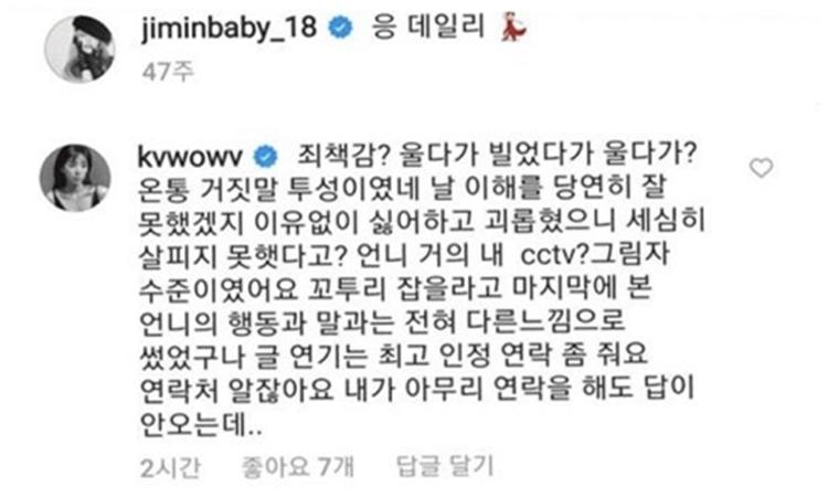La disputa entre Mina y Jimin de AOA,  Mina le pide a Jimin que deje de evitar sus mensajes