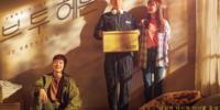 'Move to Heaven', el nuevo Kdrama de Netflix que deberías estar viendo
