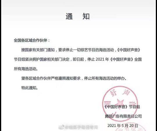 Comunicado del Gobierno de China