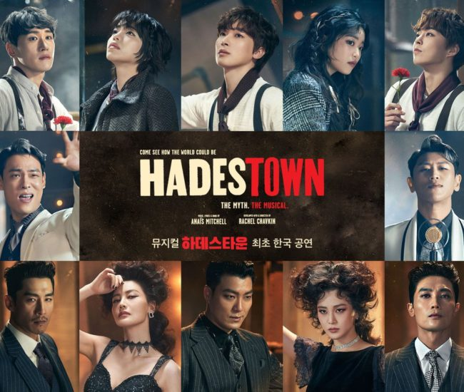 Póster del musical Hades Town