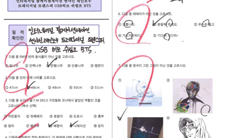 BTS y ARMY toman realizan un examen durante el Festa 2021 para probar sus conocimiento