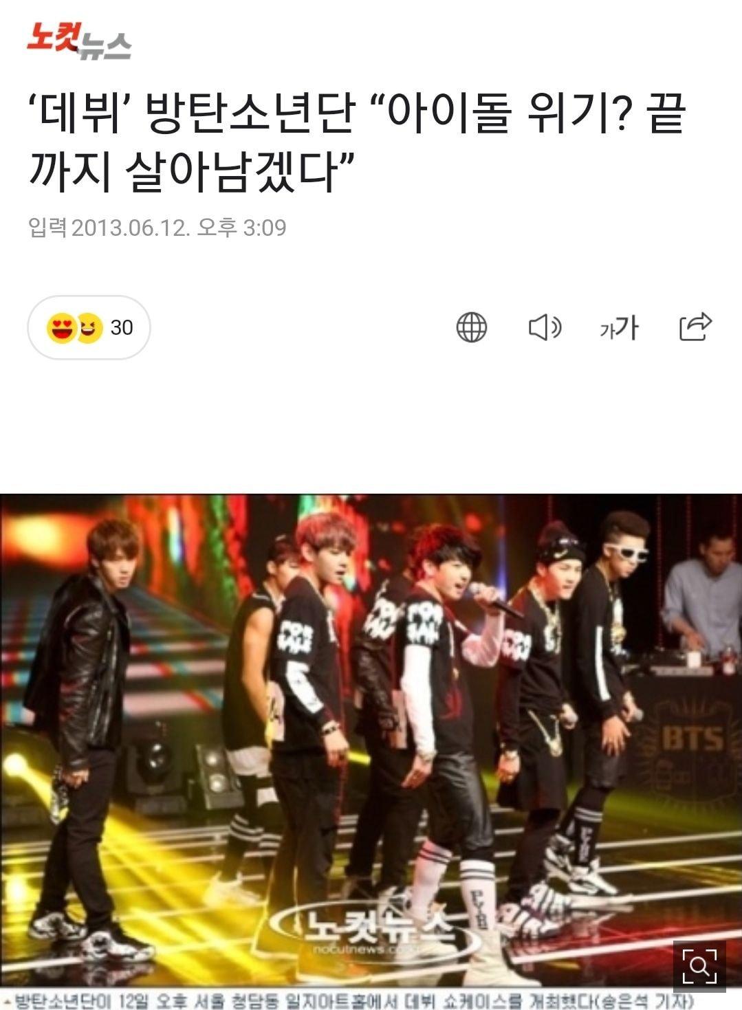Nota del showcase de BTS