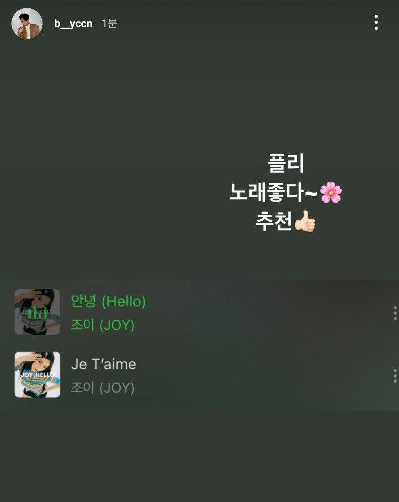 Byungchan de VICTON enfrenta una reacción negativa por recomendar 'Hello' de Joy de Red Velve