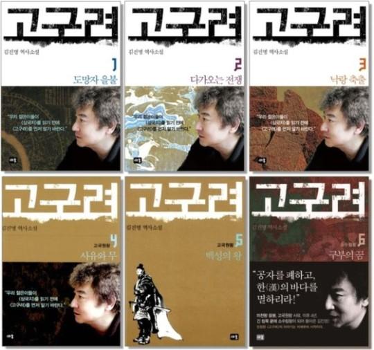 La novela histórica 'Goryeo' será llevada a la pantalla
