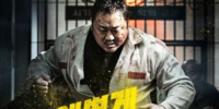 Se estrenará la nueva película de Ma Dong Seok, 'Ground Zero'