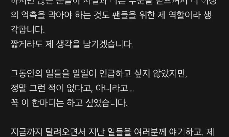 Netizens confundidos con las declaraciones Naeun y Jinsol de APRIL sobre la controversia del acoso