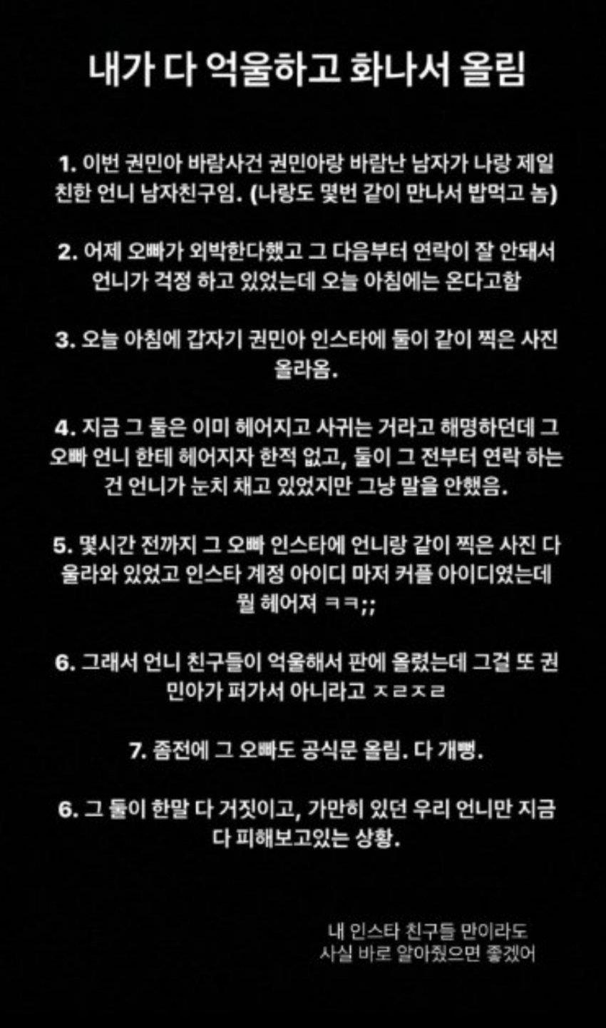 Netizen respaldar la afirmación sobre que Mina ex de AOA engaña a su novioNetizen respaldar la afirmación sobre que Mina ex de AOA engaña a su novio