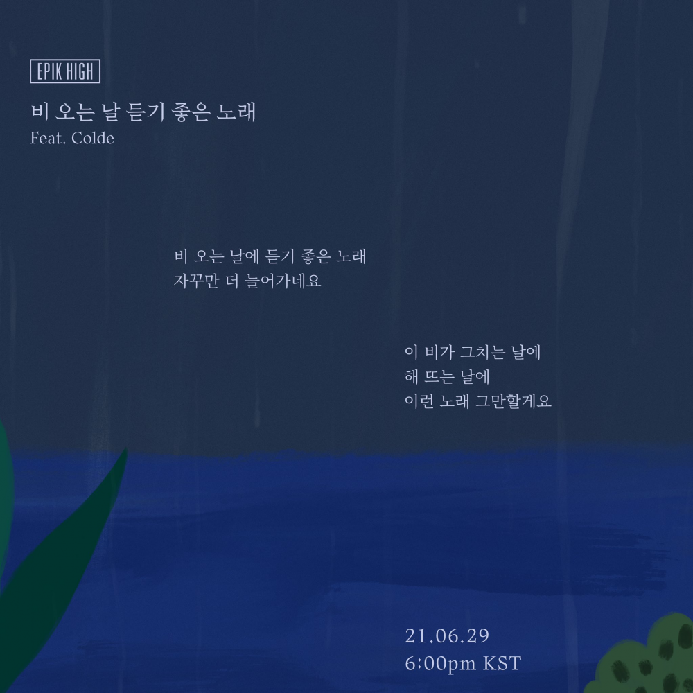 Epik High comparte un adelanto de su nuevo single 'Rain Song'