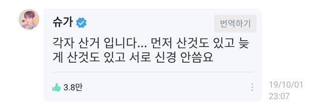 """Suga de BTS revela la verdad sobre las teorías sobre sus """"camisas de pareja"""" con RM"""