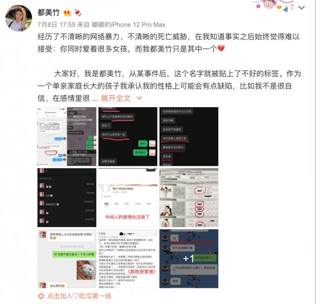 Du Meizhu asegura que Kris Wu engañó a niñas menores de edad