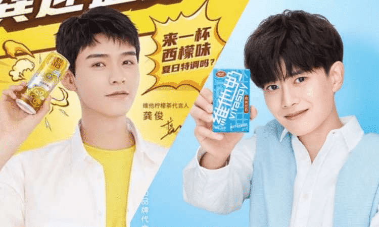 Gong Jun y Ren Jialun finaliza su colaboración con la empresa Vitasoy